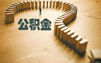 仙居农商银行首个公积金延伸网点正式开通