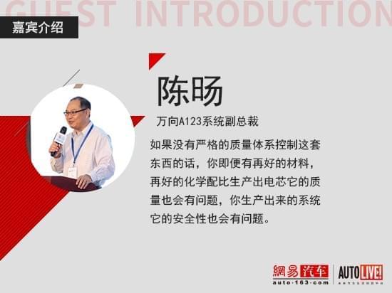陈旸:质量体系对于电池系统安全起到重要作用