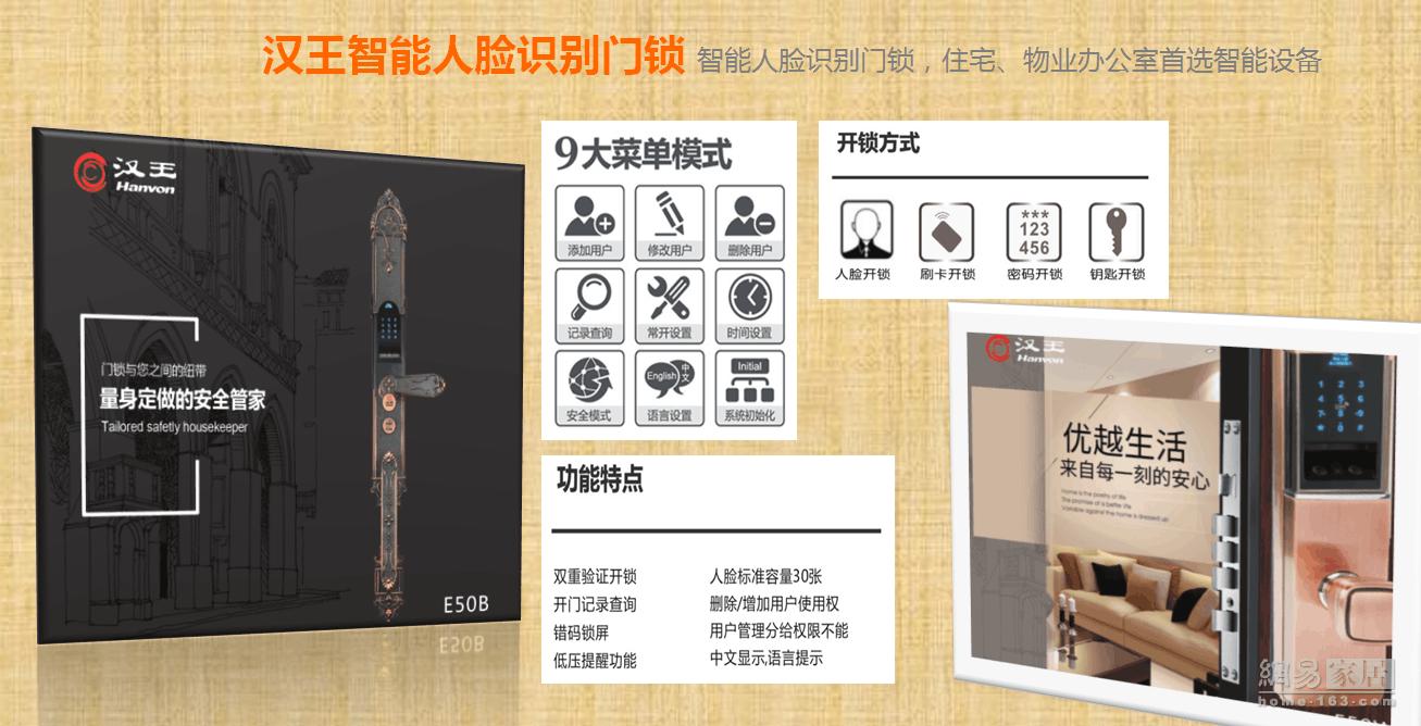 """2017""""葵花""""奖智能锁评选参选作品:汉王E50B"""