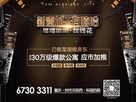 龙湖新壹城特惠清盘 商圈公寓最后抢购中