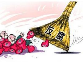 河北省严查教育扶贫领域违纪违法问题