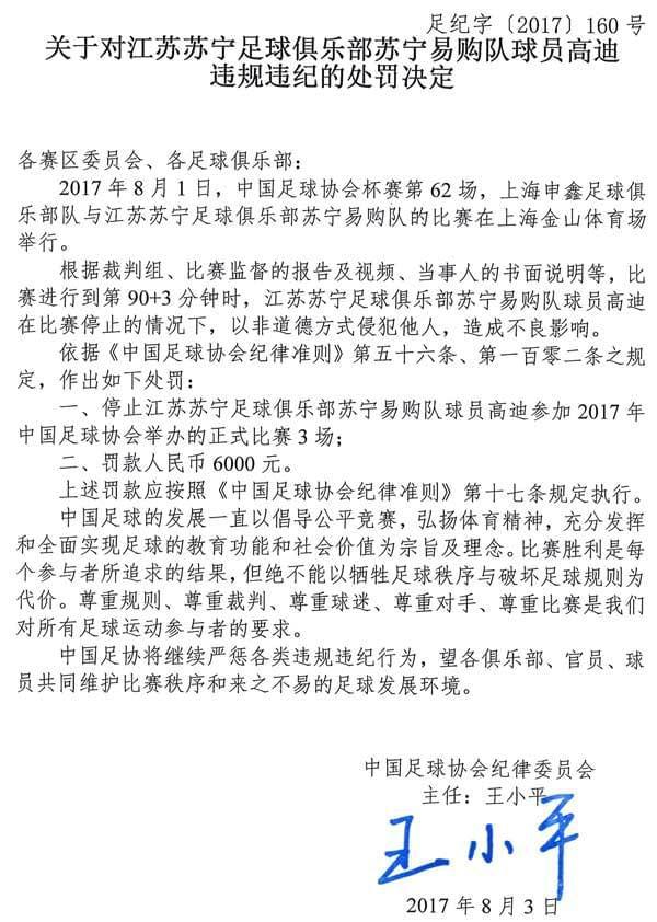 苏宁大将非道德方式侵人 被停赛3场+罚款6000元