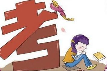 17岁女生因学习压力大闭经三年 高考结束去看医生
