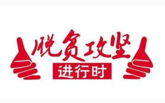 陕州区为全区贫困群众购买两项保险助推脱贫攻坚