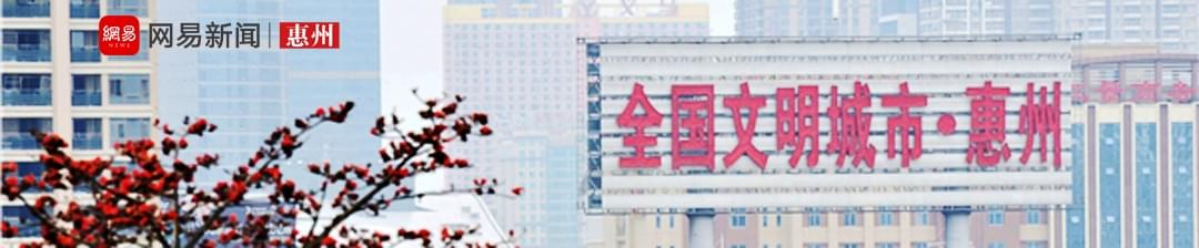 """力争全国文明城市""""四连冠"""" 2017年惠州都有哪些变化?"""