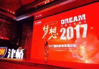 梦想如夏花般绚烂津桥国际教育高峰论坛成功举办
