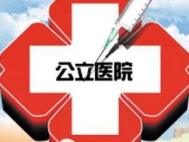 河津公立医院管委会考核评议市医院