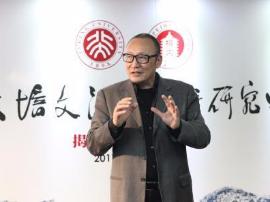 北大培文汉字艺术研究中心揭牌