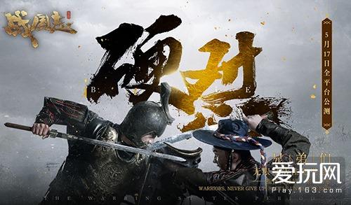 预下载开启 网易《战国志》中国指挥硬怼天下
