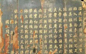 宜宾李庄发现一件与同济校史有关的抗战文物真品