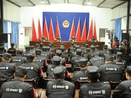 运城市公安局召开应急突击大队成立暨动员大会