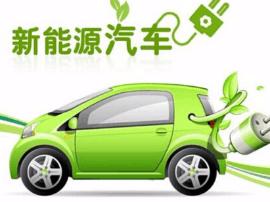 中国新能源汽车取得三大优势