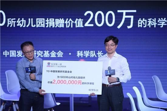 《科学队长》将向中国发展研究基金会捐赠1800套、总价值200万元的科学课程