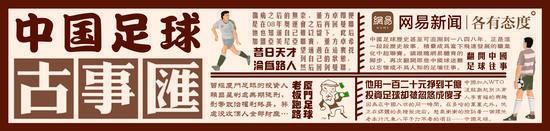 他17岁穿曼联10号戴帽,打韩国这球得跪着看,30岁被逼退役