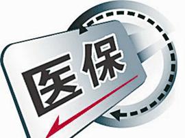 淄博市医保基金实现市级统筹 增强保障能力