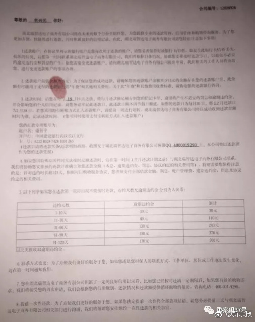 河北通报大学生自杀事件:死者曾网贷用于个人消费 图2