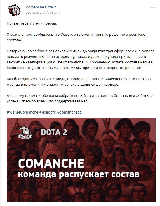 CIS地区队伍解散潮 Comanche战队宣布解散