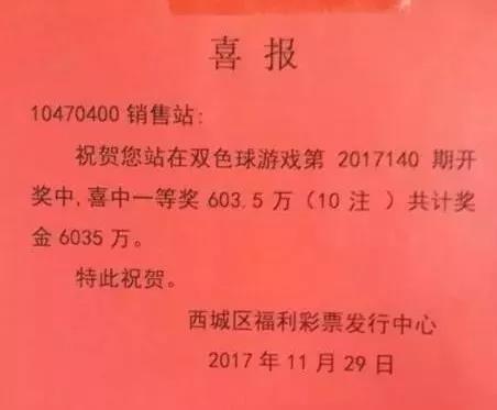 北京彩民一人独揽双色球6035万 中奖投注站曝光