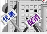 金宇·都市公馆 团购特惠 430㎡现房别墅立省33万