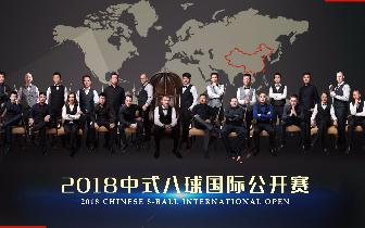 中国·石家庄2018中式八球国际公开赛招商现