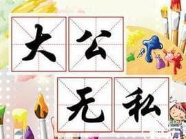中华文明《典出山西》第十九期:大公无私