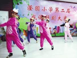 滏园小学开展成语短剧大赛系列活动