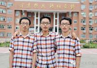 河南三胞胎同上一本线 一人被清华录取