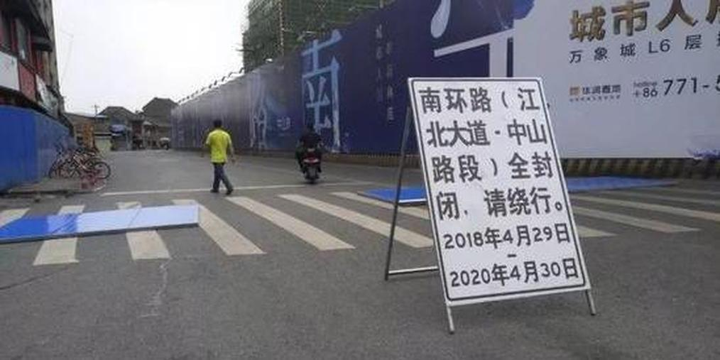 中山路改造 南环路要暂别2年 请注意绕行