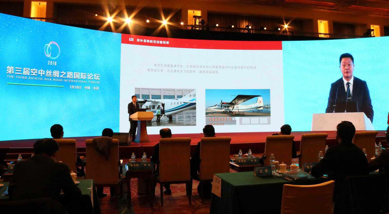 第三届空中丝绸之路国际论坛在京举办