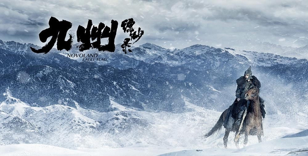 《九州缥缈录》发布全CG片头 浓缩呈现史诗气质
