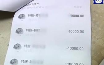 荆州女子借了25万给前男友 对方却突然消失了