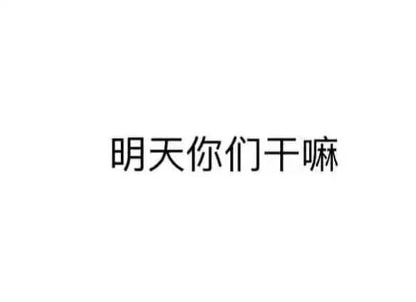 itotii每日轻松一刻2月13日:怎样才能把情人节过成清明节?