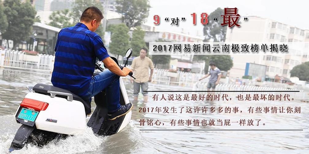 9组18最 2017网易新闻云南极致榜单揭晓
