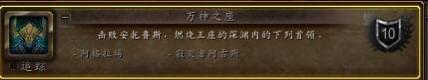 魔兽世界7.3版本新增成就及奖励头衔预览
