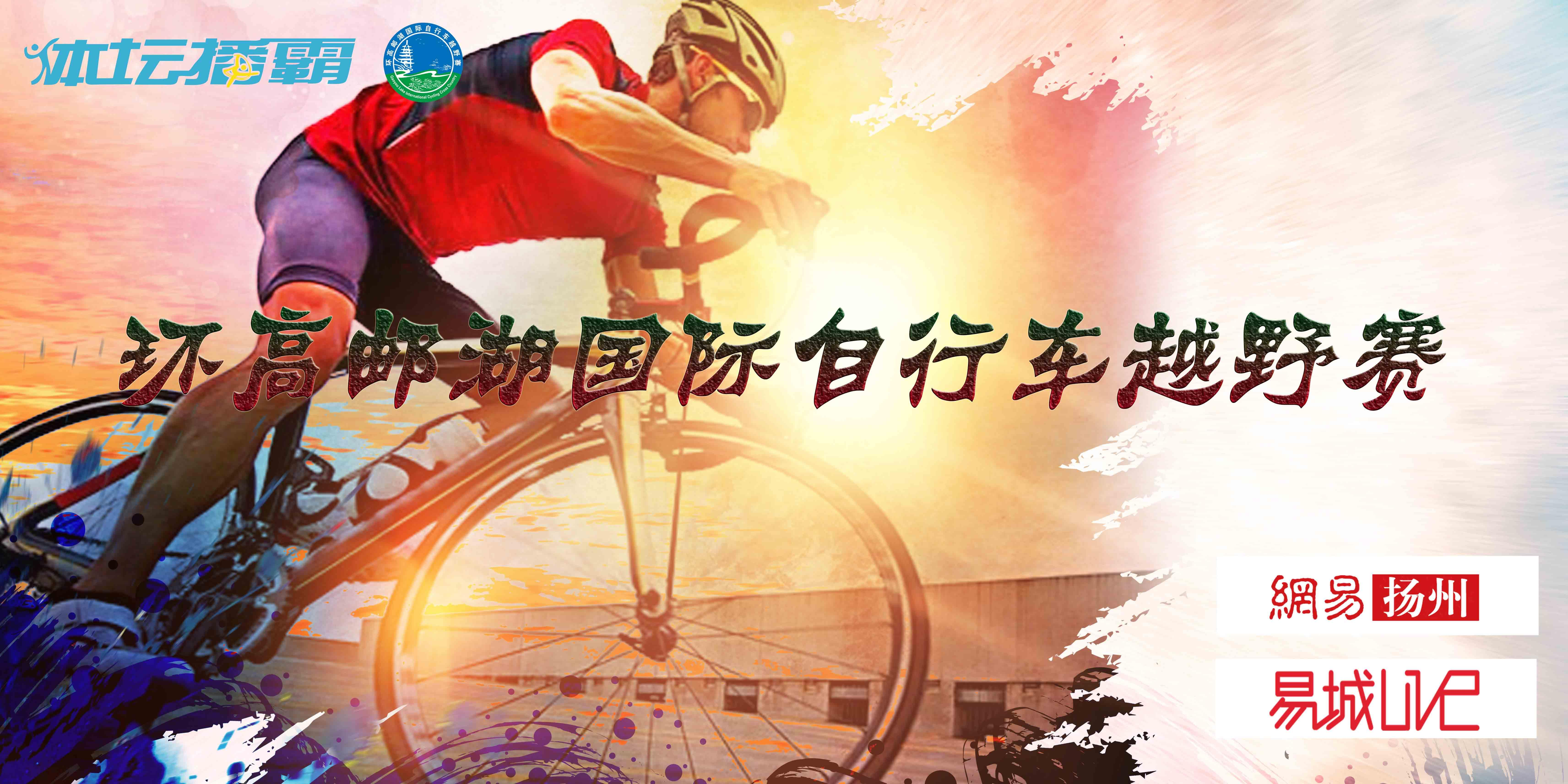 2017第八届环高邮湖国际自行车越野赛