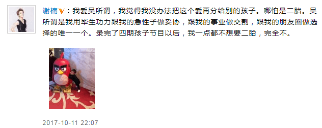 吴京老婆称不想生二胎:没法把爱分给其他孩子