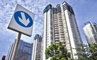 新一轮房地产调控加码 一线城市房价或将同比下调