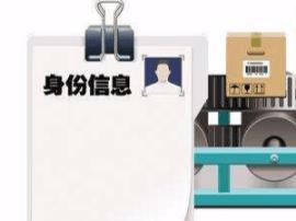 山西省内物流寄递执行实名收寄、过机安检等制度