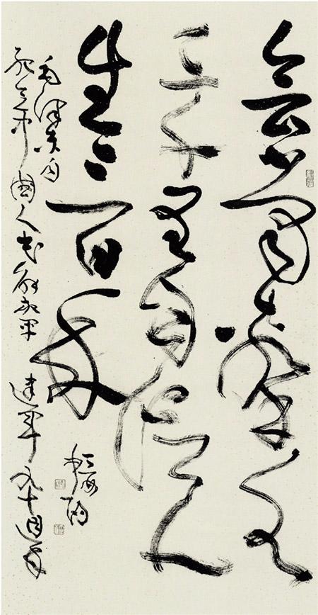 庆建军九十周年——第四届上海草书展作品选