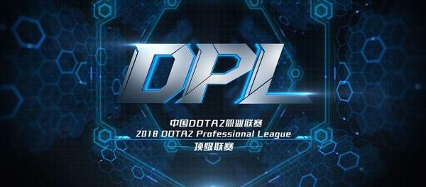 好狠!DOTA2 DPL总决赛 VG3比0力克Newbee