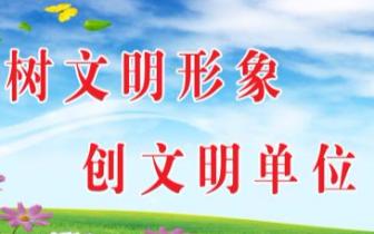 唐山:建立文明单位负面清单制度