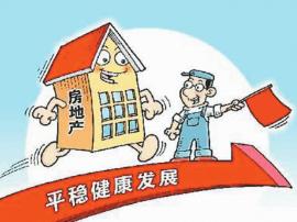 河南省房地产市场逐步平稳
