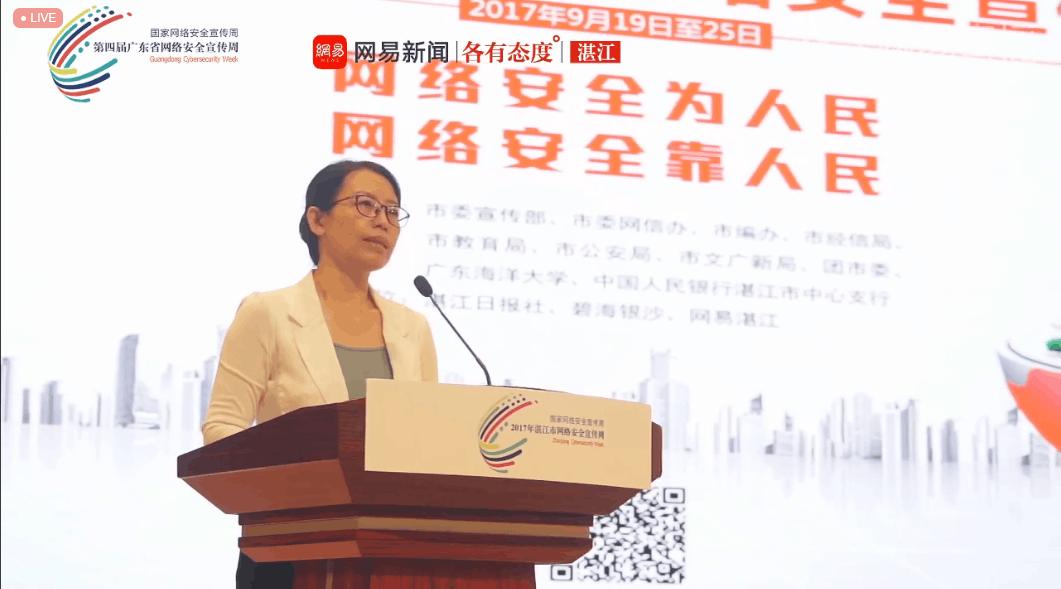 2017年湛江市网络安全宣传周启动仪式