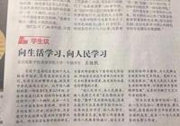 王俊凯文章登光明日报:向生活学习 向人民学习