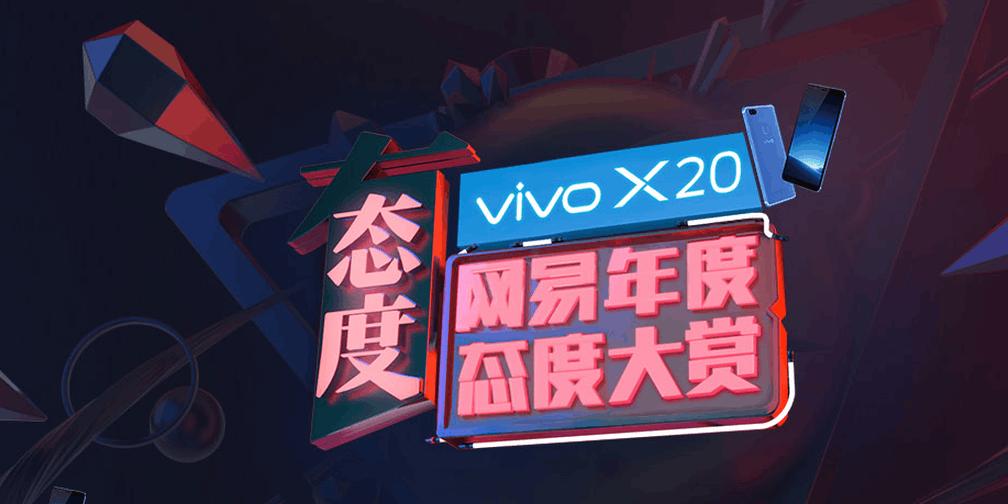 vivo X20 网易年度态度大赏