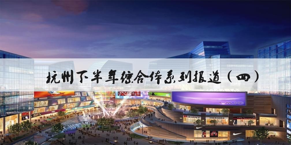 杭州新天地:超级综合体如何挥动双翼?