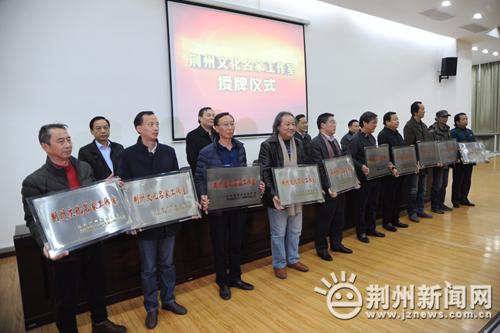 2017年荆州文化名家工作室成立 发挥人才示范作用