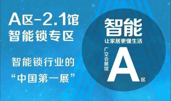葵花奖智能锁评选