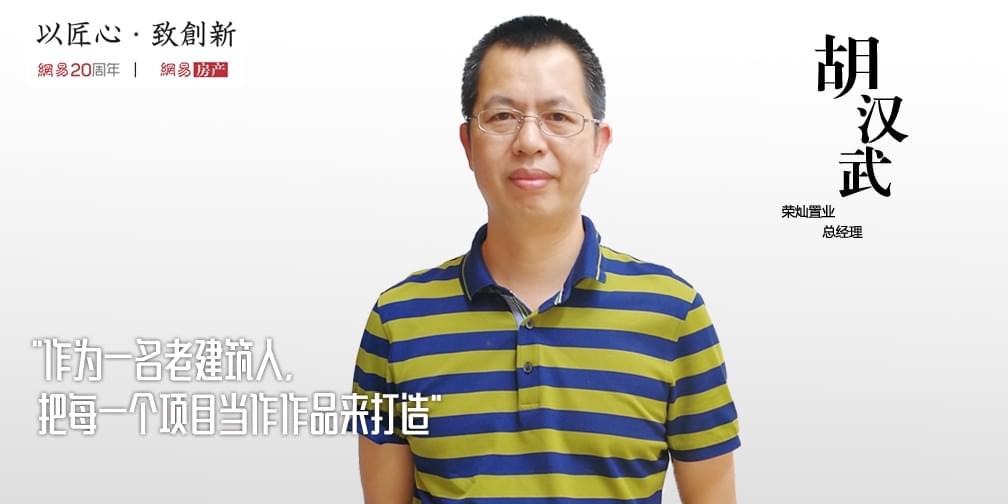 荣灿置业总经理胡汉武:不忘初心打造作品