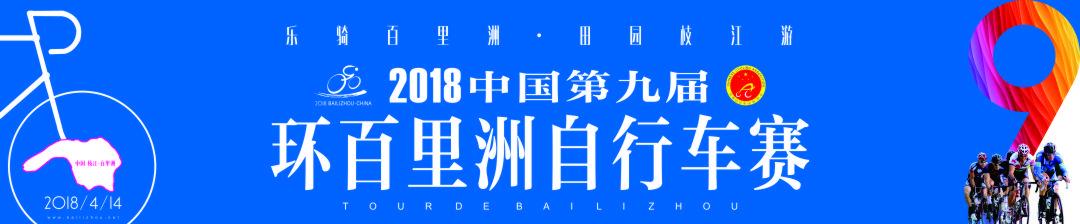 2018中国第九届环百里洲自行车赛4月14日开赛
